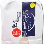 日本一連続受賞米「銀の朏(みかづき)」