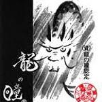 全国コンクール多数受賞 日本一おいしいお米!「龍の瞳」